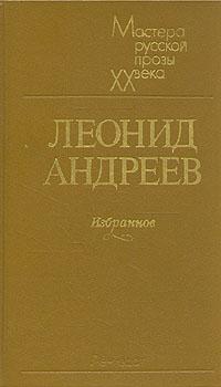 Леонид Андреев Леонид Андреев. Избранное