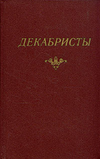 Декабристы. В двух томах. Том 2. Проза. Литературная критика