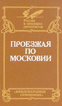 Проезжая по Московии (Россия XVI-XVII веков глазами дипломатов)