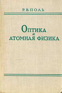 Р. В. Поль Оптика и атомная физика русинов м техническая оптика