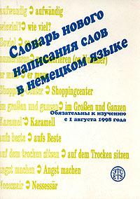Словарь нового написания слов в немецком языке. Обязательны к изучению с 1 августа 1998 года