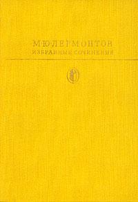 М. Ю. Лермонтов М. Ю. Лермонтов. Избранные сочинения и ю подгаецкая и ю подгаецкая избранные статьи