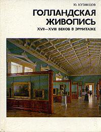 Ю. Кузнецов Голландская живопись XVII - XVIII веков в Эрмитаже