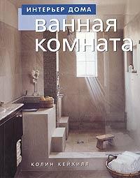 Колин Кейхилл Ванная комната