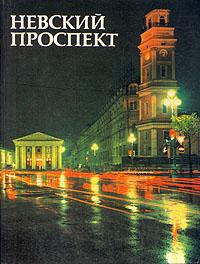 Невский проспект минибуклет невский проспект 36 стр русс яз