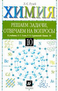 Химия гузей решение задач решение задач по логистике по производственной логистике
