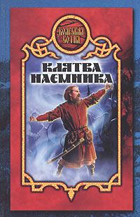 Сергей Карпущенко Клятва наемника