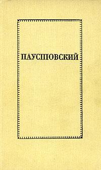 Константин Паустовский Константин Паустовский. Повести константин паустовский ильинский омут