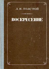 Л. Н. Толстой Воскресение плетт л путем исканий