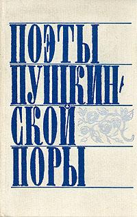 Поэты пушкинской поры н е чернеховская в к шишло в г андреев а в поваляев лимфатическая терапия в практической медицине
