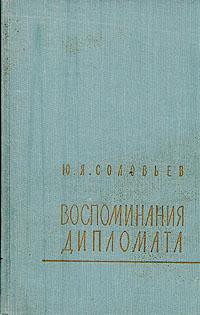 Ю. Я. Соловьев Воспоминания дипломата о ю талькова я воскресну и спою…