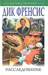 Расследование Дик Френсис - автор тридцати девяти...