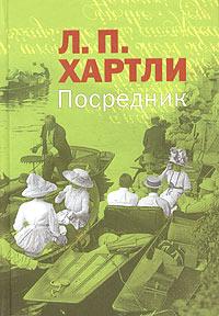Л. П. Хартли Посредник итоги каннского кинофестиваля
