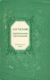 А. П. Чехов в воспоминаниях современников чехов в воспоминаниях современников