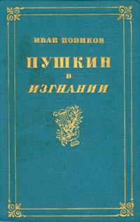 Пушкин в изгнании Эта книга состоит из двух частей...