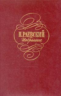 Н. Раевский . Избранное