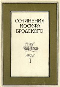 Иосиф Бродский Сочинения Иосифа Бродского. Том 1