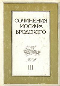 Иосиф Бродский Сочинения Иосифа Бродского. Том 3