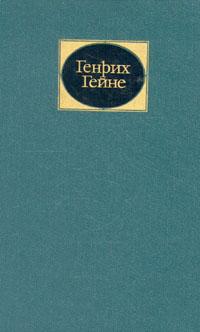 Генрих Гейне Генрих Гейне. Собрание сочинений в 6 томах. Том 1 гейне г генрих гейне собрание сочинений в четырех томах комплект из 4 книг