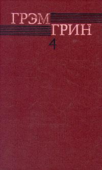 все цены на Грэм Грин Грэм Грин. Собрание сочинений в шести томах. Том 4 онлайн