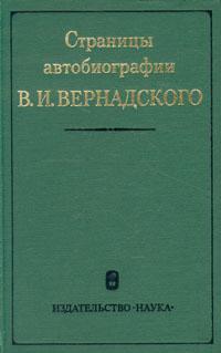 Фото - Страницы автобиографии В. И. Вернадского отсутствует академик а р жебрак документы и материалы