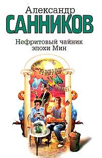 Александр Санников Нефритовый чайник эпохи Мин все цены