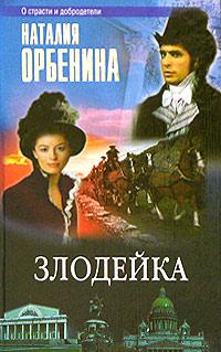 Наталия Орбенина Злодейка