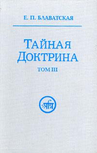 Е. П. Блаватская Тайная доктрина. Синтез науки, религии и философии. В трех томах. Том 3
