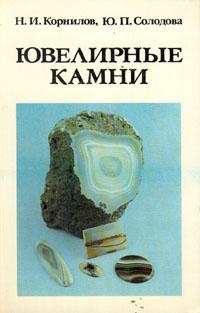 Н. И. Корнилов, Ю. П.Солодова Ювелирные камни