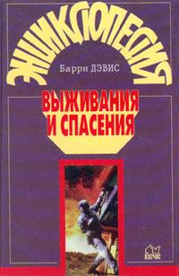 Барри Дэвис Энциклопедия выживания и спасения