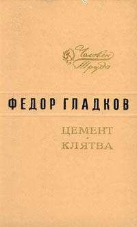 Федор Гладков Цемент. Клятва ааду хинт клятва