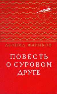 Леонид Жариков Повесть о суровом друге