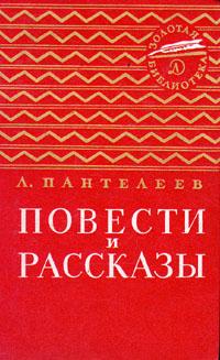 Л. Пантелеев Л. Пантелеев. Повести и рассказы пантелеев л пантелеев рассказы и сказки