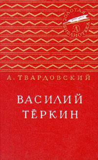 А. Твардовский Василий Тёркин