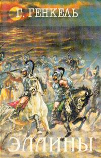 Г. Генкель Эллины священник дионисий тацис духовный урожай святой эллады подвижники греции о нас и о себе