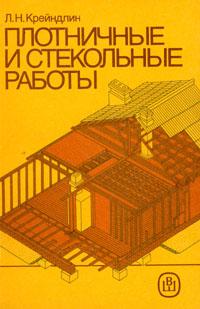 Л. Н. Крейндлин Плотничные и стекольные работы