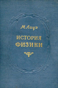 М. Лауэ История физики