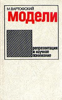 Отзывы о книге Модели. Репрезентация и научное понимание