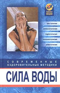 Оксана Белова Сила воды. Современные оздоровительные методики
