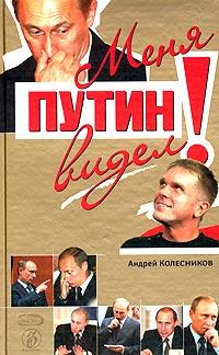 Андрей Колесников Меня Путин видел!