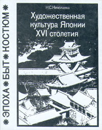Н. С. Николаева Художественная культура Японии XVI столетия