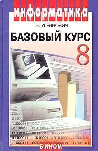 Н. Угринович. Информатика. Базовый курс. 8 класс