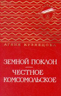 Агния Кузнецова Земной поклон. Честное комсомольское