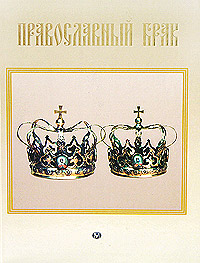Наталия Будур Православный брак наталия будур православный брак