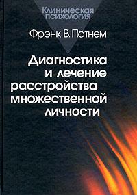 Фрэнк В. Патнем Диагностика и лечение расстройства множественной личности