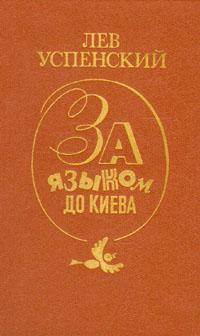 Лев Успенский За языком до Киева гриль рестораны киева