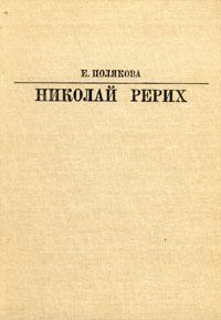 Е. Полякова Николай Рерих полякова е суставы