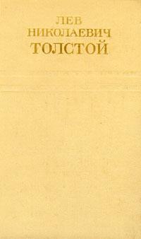 Лев Николаевич Толстой Лев Николаевич Толстой. Собрание сочинений в двенадцати томах. Том 8