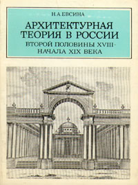 Н. А. Евсина Архитектурная теория в России второй половины XVIII - начала XIX века