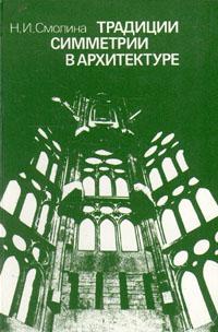 Н. И. Смолина Традиции симметрии в архитектуре цена